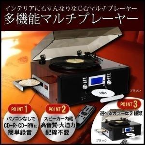 プレーヤー スピーカー内蔵 CD レコード 多機能 簡単録音 マルチプレーヤー おしゃれ とうしょう TS-7885|ichibankanshop