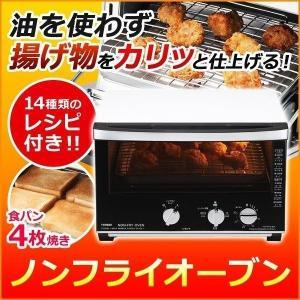 オーブン ノンフライオーブン トースター構造 ツインバード レシピ付 予熱なし 簡単 ミラーガラス おしゃれ から揚げ 焼き魚 TWINBIRD TS-D053W 一人暮らし|ichibankanshop