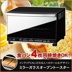 ミラーガラスオーブントースター TS-D057B TWINBIRD ツインバード キッチンを彩るクールデザイン 新生活|ichibankanshop