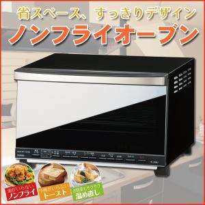 ノンフライオーブン おしゃれなミラーデザイン オーブン トースター ノンフライ料理  TWINBIRD ツインバード TS-D067B 油を使わずに おいしく ヘルシーに ichibankanshop
