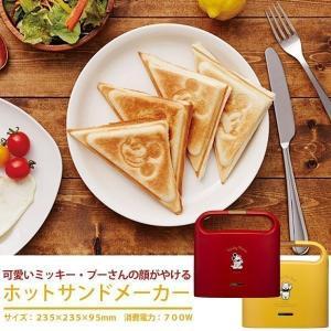 ホットサンドメーカー ミッキーマウス くまのプーさん デザイン 焼き目4種類  キッチン家電 サンドイッチ かわいい Disney ディズニー TSH-701DRD homeparty ichibankanshop