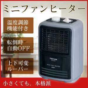 ミニファンヒーター 温調付 電気ヒーター TEKNOS TSO-602
