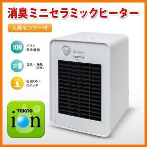 送料無料 ミニ セラミックヒーター 人感センサー 700W 空気清浄 TEKNOS TST-703ホワイト|ichibankanshop