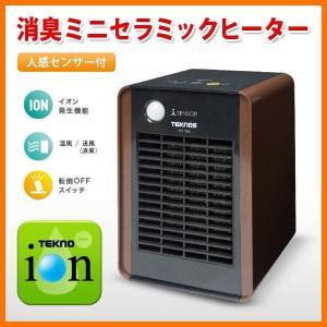 送料無料 ミニ セラミックヒーター 人感センサー 700W 空気清浄 TEKNOS TST-705 ブラウン