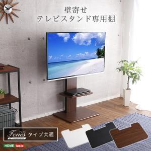 壁寄せテレビスタンド ロー・ハイ共通 専用棚 同梱不可|ichibankanshop