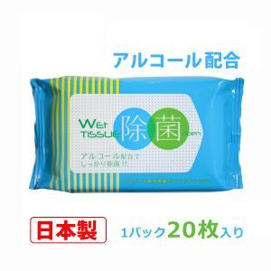 除菌ウェットシート ワイド 20枚入 日本製 ウエットティッシュ 除菌シート アルコール除菌 持ち運び アウトドア 代引/同梱不可 ネコポス便|ichibankanshop