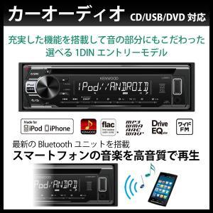 カーオーディオ CD/USBレシーバー KENWOOD U320W|ichibankanshop