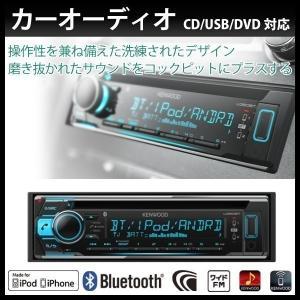 カーオーディオ iPhone対応 CD/USBレシーバー KENWOOD U360BT|ichibankanshop