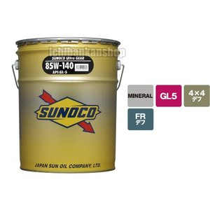 ギヤオイルSUNOCO Ultra GEAR 85W-140スノコ ギヤオイル20L缶 同梱/代引不可 同梱不可 送料無料|ichibankanshop