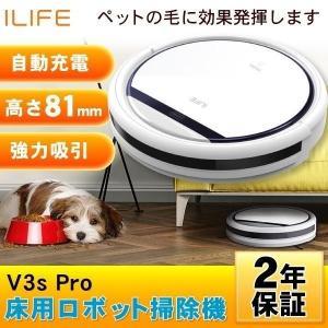 ランキング受賞 ロボット掃除機 ILIFE V3s pro ...