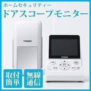 送料無料 ホームセキュリティーシリーズ ワイヤレスドアスコープモニター DoNaTa(ドナタ) TWINBIRD VC-J560Wホワイト|ichibankanshop