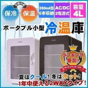 ポータブル冷温庫 4L 一人暮らし コンパクト 小型冷温庫 保温保冷の2wayタイプ AC/DC電源対応 VERSOS VS-416 ブラック ホワイト ichibankanshop