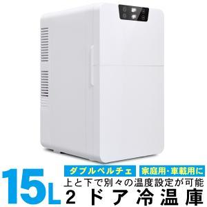 2ドア 冷温庫 15L ダブルペルチェ式 上下 AC・DC電源 家庭用 車載用 部屋 車 アウトドア 静音 静か冷やす 温める ハンドル付 冷温庫 VERSOS VS-460 ichibankanshop