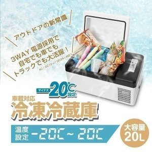 冷凍冷蔵庫 保冷庫 マイナス20 大容量 20L 車載対応 氷 ホワイト ベルソス VERSOS VS-CB020 新生活|ichibankanshop