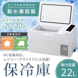 車載対応 保冷庫22L ホワイト DC/AC2電源対応 製氷庫付き -20°〜20° 冷蔵庫 ひとり暮らし 新生活 食材 飲料 ストック VERSOS VS-CB022 ichibankanshop