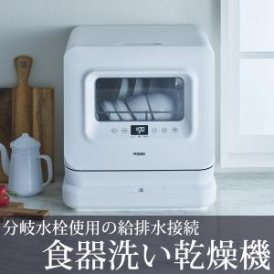 食器洗い乾燥機 小さめ 据え置き型 約3人用  食洗機 工事不要 卓上 タンク式 分岐水栓式 2way コンパクト 賃貸 小型 食洗器 工事なし  VERSOS ベルソス VS-H023 ichibankanshop