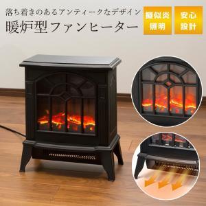 ●お部屋の雰囲気まで温かくなる暖炉型のファンヒーター。 ●ご使用方法は簡単。 スイッチを入れればすぐ...