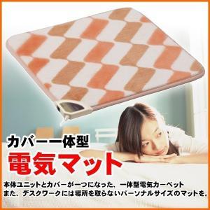 ホットカーペット 電気マット KODEN 広電 CWM-401PC 40cm×40cm 正方形 パーソナル ホットマット ichibankanshop