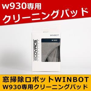 W930専用 スーパークリーニングパッド 2枚セット ガラスクリーニングロボット WINBOT 国内正規品 ECOVACS W-S032|ichibankanshop