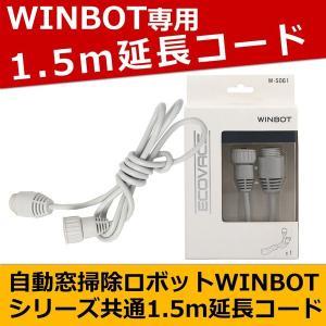 大きな窓にも使える 延長ケーブル 1.5m ECOVACS (エコバックス) W001お掃除ロボット WINBOT ウインボット専用|ichibankanshop