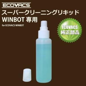 洗浄液 スーパークリーニングリキッド スプレーボトル 100ml ECOVACS (エコバックス) W003 w-s041 お掃除ロボット WINBOT ウインボット 専用 ichibankanshop