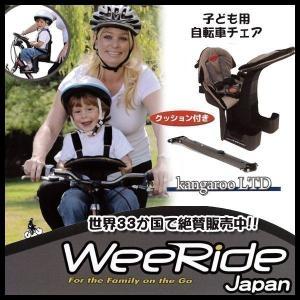 カンガルーキャリア LTD スペシャルエディション WEERIDE ウィライド wee-98100 自転車 に取り付けOK!自転車用 チャイルドシート|ichibankanshop