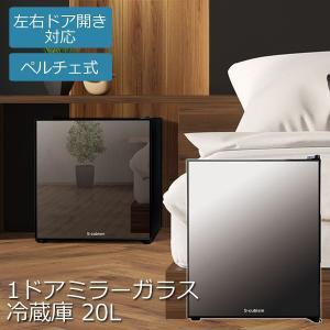 1ドア ミラーガラス扉冷蔵庫 20L 見えない おしゃれ 鏡面 1人暮らし 単身 コンパクト 寝室 サブ冷蔵庫 S-cubism エスキュービズム WRH-M132 ichibankanshop