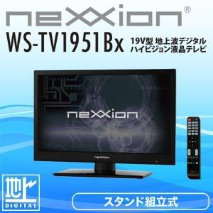 液晶テレビ neXXion ネクシオン WS-TV1951BX ブラック 19インチ 19V型 地上デジタル 液晶TV 新生活 一人暮らし ichibankanshop