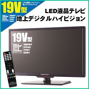 送料無料 液晶テレビ 19インチ 19V型 地上デジタルハイビジョンLED液晶テレビ 19V型 neXXion ネクシオン WS-TV1955B|ichibankanshop