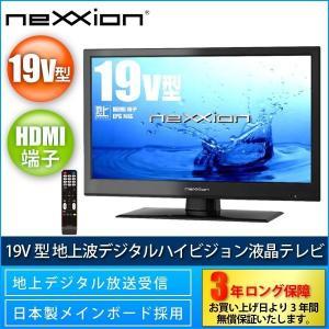 液晶テレビ nexxion WS-TV1957B 送料無料|ichibankanshop