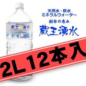 ふるさと名物商品 ミネラルウォーター 天然水 軟水 赤ちゃんのミルクに! 飲料水 樹氷の恵み 蔵王湧水 2L 12本 1ケース同梱不可 代引不可 同梱不可 送料無料 ichibankanshop