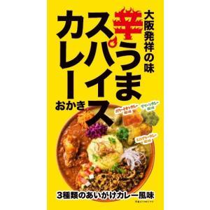 辛うまスパイスカレーおかき 5袋セット 大阪 土産 カレー おかき スパイス 辛い