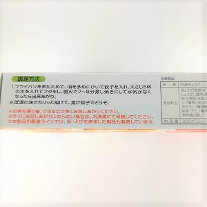 蓬莱本館 餃子 15個入り 2箱セット 大阪土...の詳細画像3