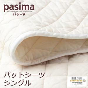 パシーマ パットシーツ(敷きパッド・旧名サニセーフ)シングル 110×210cm 龍宮正規品