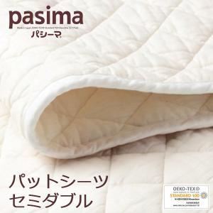 パシーマ パットシーツ(敷きパッド・旧名サニセーフ)セミダブル 133×210cm 龍宮正規品