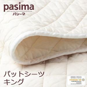 脱脂綿とガーゼでできた、ふんわり柔らかで肌にやさしいパシーマのパットシーツ。  敷き専用のパットシー...