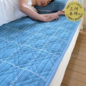 美しい三河縞と爽やかな藍色が特徴の三河木綿の敷きパッドは、優れた通気性と吸湿・放湿性で汗ばむ季節も蒸...
