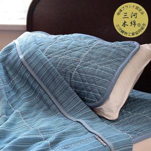 爽やかな藍色に伝統的な縞模様「三河縞」が映える、通気性と吸水性に優れた三河木綿の麻わた枕パッド。  ...