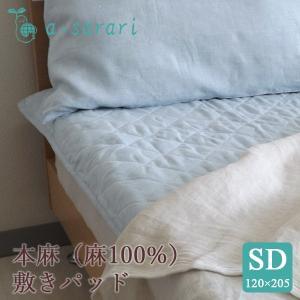 ひんやり感とさらさら感が心地よい、特許取得の「洗える麻わた」を使用した麻100%の日本製リネンウォッ...