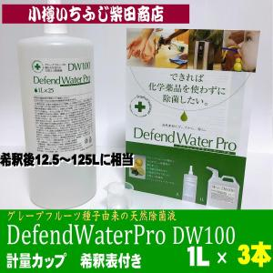 DF2 3本 DefendWaterPro DW100 ディフェンドウォーター 家庭向き1L (希釈後12.5L〜125L分) 200mlのスプレー 約60本分 除菌 アルコール 次亜塩素酸 ichifuji-shibata