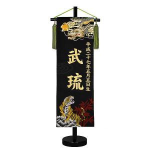 刺繍名入れ旗 龍虎 Ryuko 黒スタンド 端午 名前旗 刺繍 初節句  内祝い 命名軸 名旗