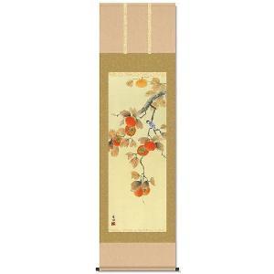 掛け軸 掛軸  花鳥画 柿に小鳥 有馬壮園 尺五 A4-064 ichifuji-store