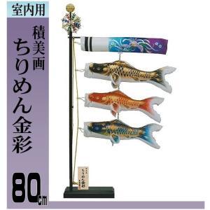 【商品情報】 ☆★☆ 室内鯉のぼりセット ☆★☆   室内用鯉のぼり一式です。 こちらのセットがあれ...