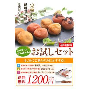 梅干し お試しセット(60g×4) 食べ比べ ...の詳細画像3