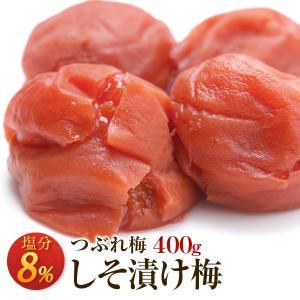 つぶれていても味は同じ!紫蘇と一緒に漬け込んだ紀州南高梅。ごはんのお供やおにぎりには欠かせない!食べ...