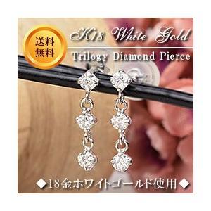 18金 ダイヤモンドピアス  (両耳用1ペア) 18k K18 ホワイトゴールド 4月 誕生石 ダイヤピアス トリロジー  ( 誕生日プレゼント 女性 レディース )|ichigo