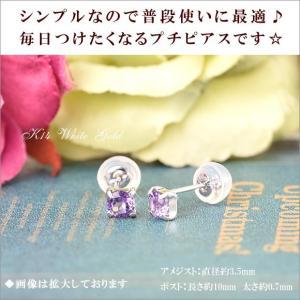 14金 スタッドピアス アメジスト K14WG ホワイトゴールド 14k  2月 誕生石 ( 誕生日プレゼント 女性 レディース )|ichigo|04