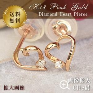 18金 ダイヤモンドピアス K18 ピンクゴールド ハートピ...
