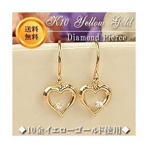 ダイヤモンド フックピアス (両耳用1ペア) 10金 イエローゴールド 4月 誕生石 K10 ダイヤ...