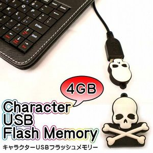 USBフラッシュメモリー ドクロ